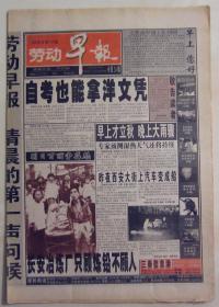 报纸:1999年8月9日《劳动早报》创刊号(《陕西日报》子报)