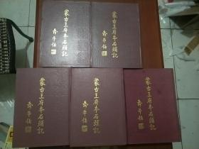 蒙古王府本石头记(1、2、3、4、6)五本合售