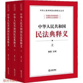 预售 2020新版中华人民共和国民法典释义(上中下)