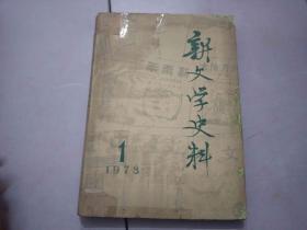 新文学史料 1978 1
