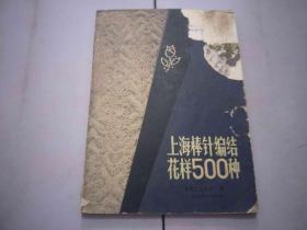 上海棒针编结花样500种