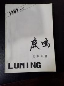 鹿鸣文学月刊1987年1-12期合订本和鹿鸣文学月刊1986年4期