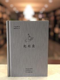 赵州录(中国禅宗典籍丛刊 精装 全一册)