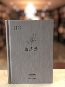 临济录(中国禅宗典籍丛刊 精装 全一册)