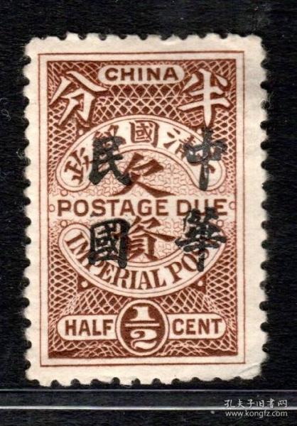 实图保真1949年前民欠3加盖楷体字欠资邮票半分新票原胶1