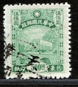 实图保真民国邮票民包1中信版包裹印纸500元信销天津集邮收藏品1