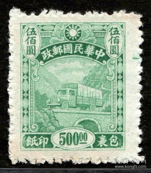 实图保真民国邮票民包1中信版包裹印纸邮票500元新集邮收藏品1