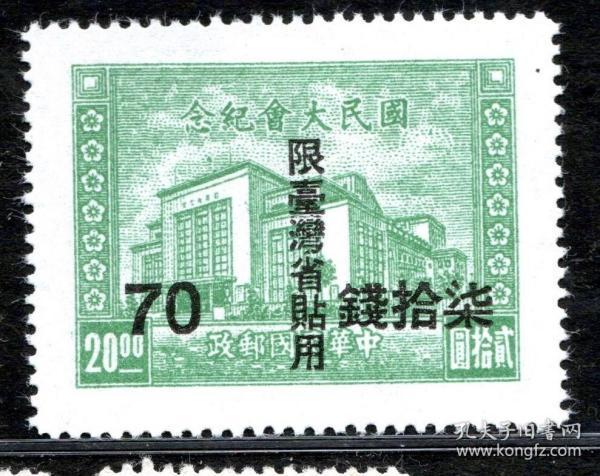 """实图保真民台纪1国民大会纪念邮票加盖""""限台湾省贴用""""70元邮票新1"""