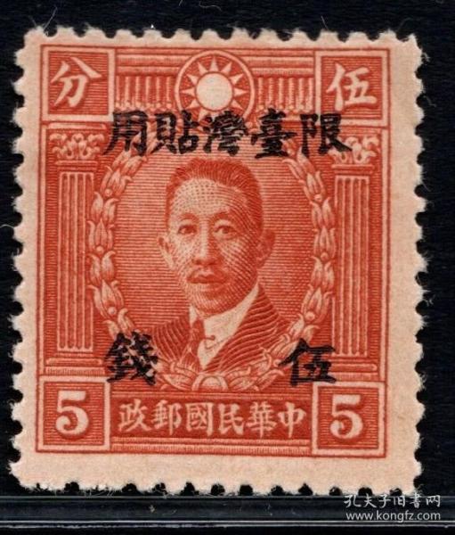 实图保真民台普2香港版烈士加盖限台贴5分5钱邮票新1枚3