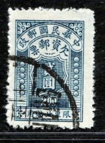 1949年前民国欠资邮票东北欠1北平版限东北贴用欠资2元200分销1