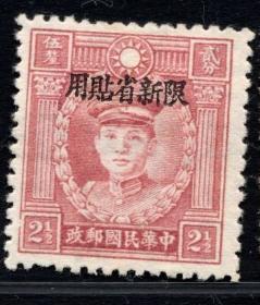 实图保真民新普6 北平版烈士像限新省贴用邮票 2分半