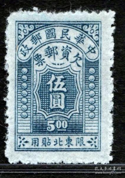 1949年前民国欠资邮票东北欠1北平版限东北贴用欠资5元500分新2