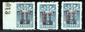 1949年前民国欠资邮票 民东北欠2 加盖限东北贴用全套票新票1