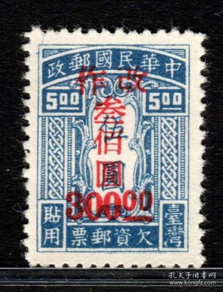 实图保真民国台欠2台湾贴用改值欠资邮票300元5元新票集邮品收藏1