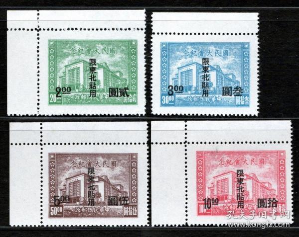 实图保真民东北纪3 国民大会加盖限东北贴用邮票新1