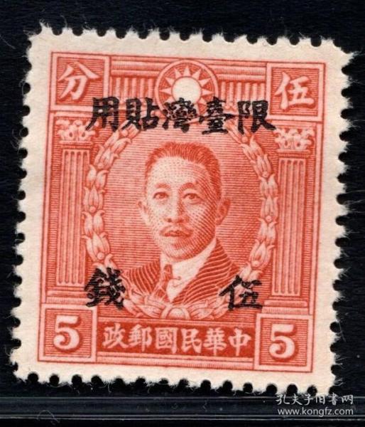 实图保真民台普2香港版烈士加盖限台贴5分5钱邮票新1枚1