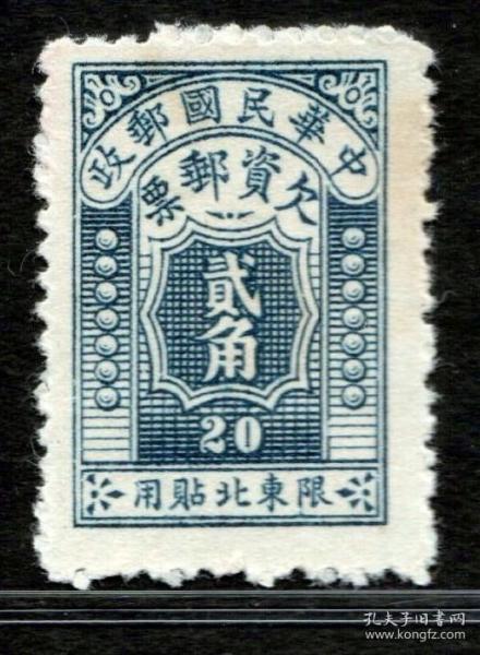 1949年前民国欠资邮票东北欠1北平版限东北贴用欠资2角20分新1