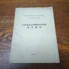 吉林省延边朝鲜族自治州农业地理 东北师范大学第二次科学会议全会报告提纲