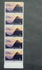 邮票 T67 庐山风景 7-4 日照峰 竖直五联带下边 原胶全品