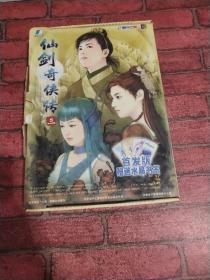 游戏类:仙剑奇侠传3(4CD