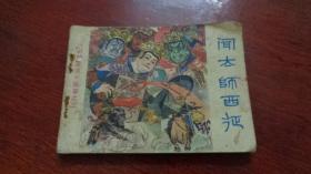 连环画:闻太师西征 《封神演义》故事之三