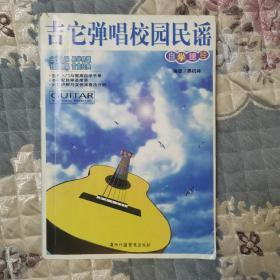 吉他弹唱校园民谣自学捷径