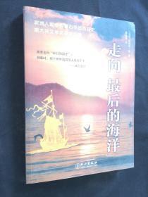 走向最后的海洋  (欧洲人眼中的蒙古帝国西征史   斯大林文学奖获奖巨著)