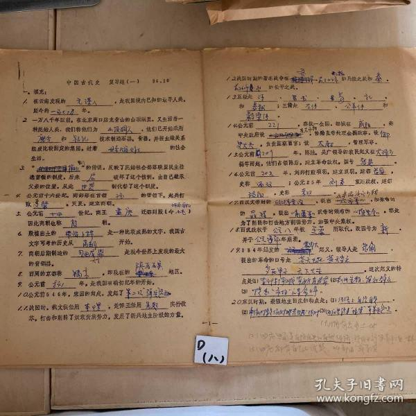 中国初中历史试卷 老试卷 珍藏纪念版