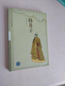韩非子-中国古典名著译注丛书