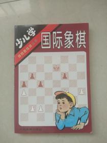 少儿学国际象棋(体校教练谈丛书)