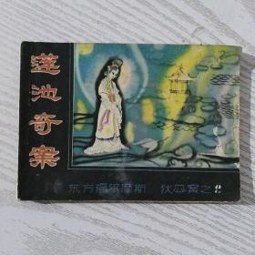 莲池奇案--------东方福尔摩斯狄公案之二(1988年一版一印缺后皮)