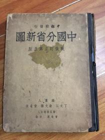 中国分省新图(1948年战后订正5版)