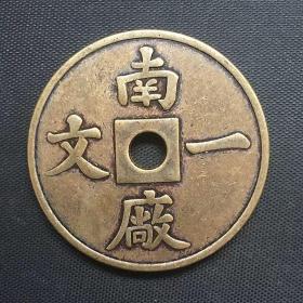 古钱币收藏 大清铜币南厂 一文铜币铜钱圆 孔铜钱品铜钱