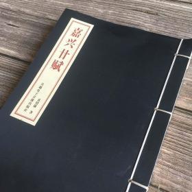 正版现货 嘉兴廿赋 一版一印 只出2000册