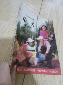 语文六年制小学课本第六册