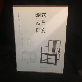 明式家具研究