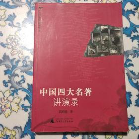 中国四大名著讲演录