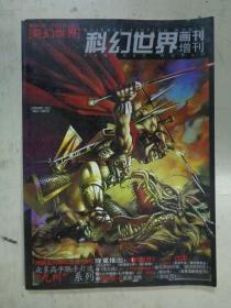 奇幻世界 科幻世界画刊增刊 创刊号2003