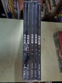 恐龙:九州幻想2005年第8、9、10、11、12期(贪狼号、巨门号、密罗号、北辰号、印池号)