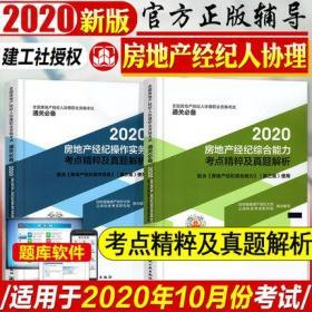 正版包邮2020全国房地产经纪人协理职业资格考试考点精粹及真题解析-房地产经纪综合能力+经纪操作实务(共2本)