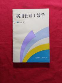 实用管理工效学(05柜)