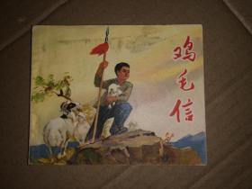 连环画 鸡毛信 1977年2版3印