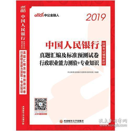 中公版·2019中国人民银行招聘考试辅导教材:真题汇编及标准预测试卷行政职业能力测验+专业知识