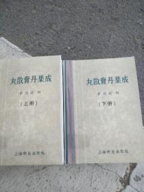 丸散膏丹集成(上下册)