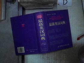 最新英汉词典  。、