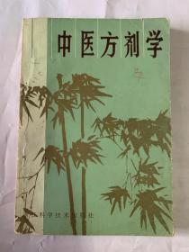 《中医方剂学》