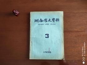 湖南历史资料