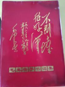 毛主席手书选集(红塑料皮)带毛像和林彪题词