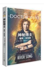 正版 神秘博士:瑞雯宋传奇 博士之妻的宇宙时空冒险传奇新星出版社科幻穿越小说书籍