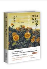 向日葵不开的夏天(精装纪念版) 道尾秀介的成名作 新星出版社